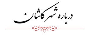 درباره شهر کاشان